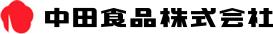 中田食品株式会社