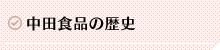 中田食品の歴史(沿革)