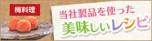 当社製品を使った美味しいレシピ(梅料理)