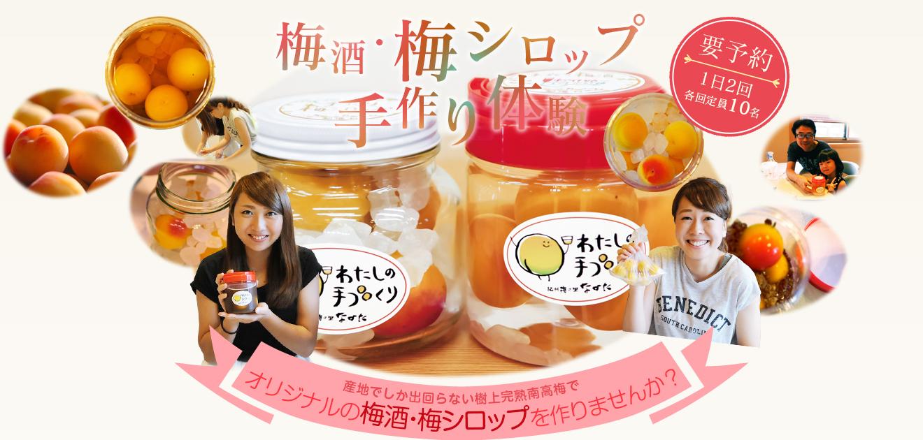 梅酒・梅シロップ手作り体験