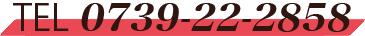 TEL:0739-22-2858